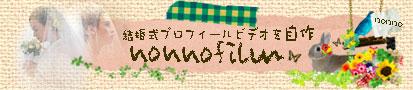 ノンノフィルム